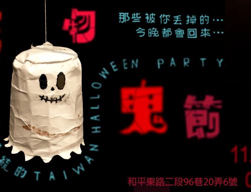 2018 廢物鬼節 Waste Ghost Fest.