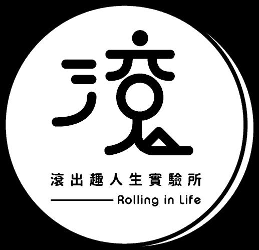 滾出趣人生實驗所 Rolling in Life Logo
